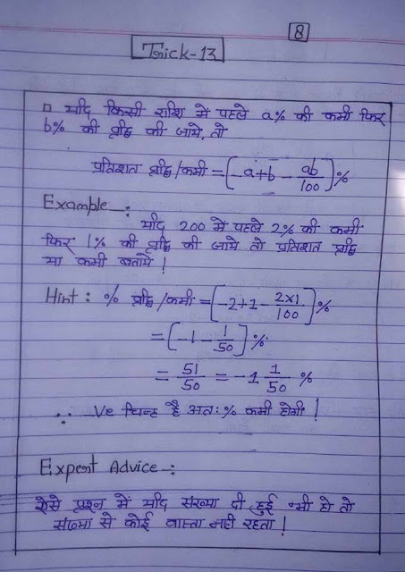 Percentage Questions and Answers in Hindi