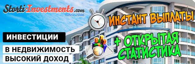 Прикрутили инстант выплаты и добавили статистику в хайпе storti-investments.com
