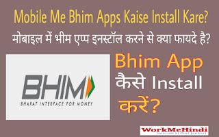 Bhim App ko mobile me kaise install kare?