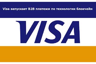 Visa запускает В2В платежи по технологии блокчейн
