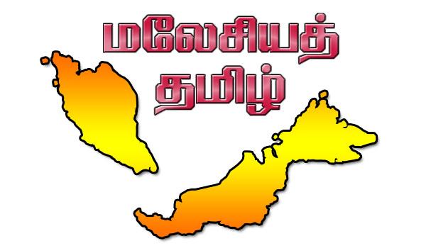 மலேசியத் தமிழ்