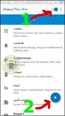 تطبيق Glance Plus