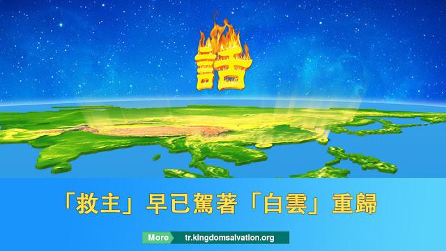 全能神教會-東方閃電-全能神話語圖片