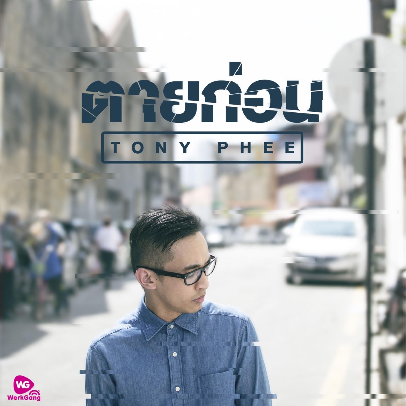 Tony Phee