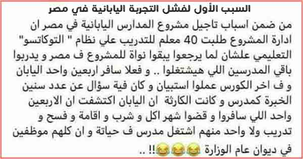 تعرف سر فشل المدارس اليابانية في مصر ..ثلاثة أسباب عجيبة وغريبة