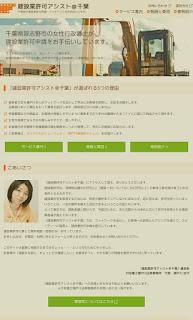 http://setokawa-office.jp/kensetsu_assist/