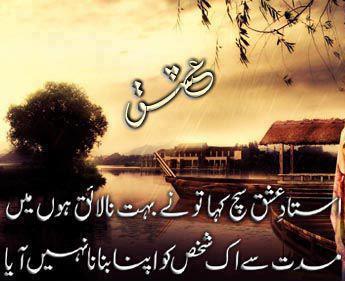 sad poetry in urdu 2 lines for facebook,urdu sad poetry images
