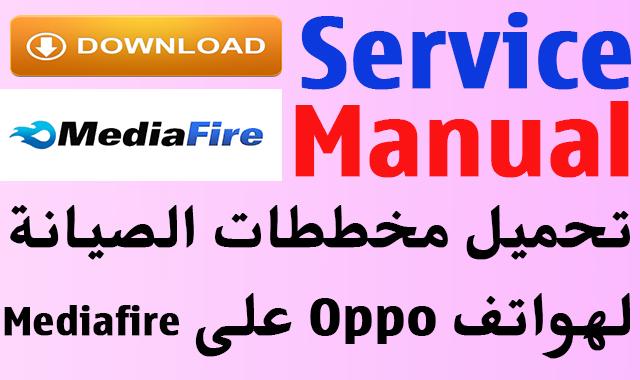 تحميل مخططات الصيانة لهواتف Oppo على Download Service Manual Mediafire