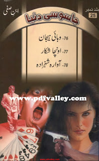 Jasoosi Duniya Ibn-e-Safi jild number 25