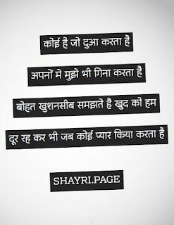 Koi Pyar Kiya Karta Hai-pyar shayari