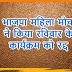 भाजपा महिला मोर्चा ने रविवार को होने वाले सम्मान समारोह को किया रद्द
