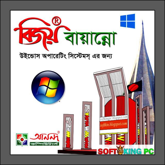 Bijoy bayanno 2011 install