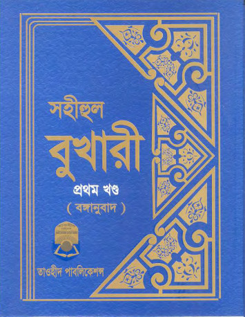 Bangla bukhari sharif pdf writer