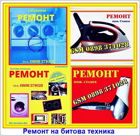 сушилни, перални, ютии, сешоар,сервиз,ремонт, битова техника