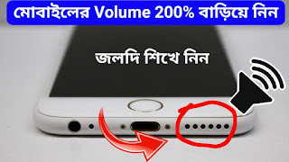Volume Up To 200% More Sounds Android