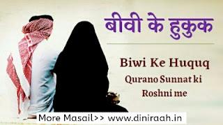 Biwi Ke Huqooq Shohar Par Hadees Ki Roshni Me Aur Biwi Ka Haq