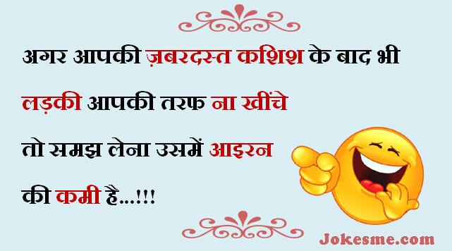 Very funny Jokes Collection in hindi fonts