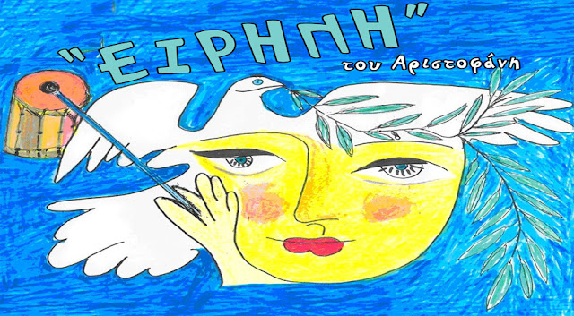 Η «Ειρήνη» του Αριστοφάνη στην Ποντιακή Διάλεκτο στη Γενισέα Ξάνθης