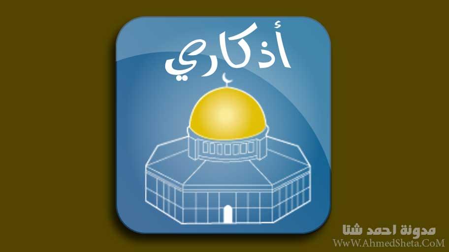 تحميل تطبيق أذكاري Azkari للأندرويد 2019 | أفضل تطبيق لأذكار المسلم