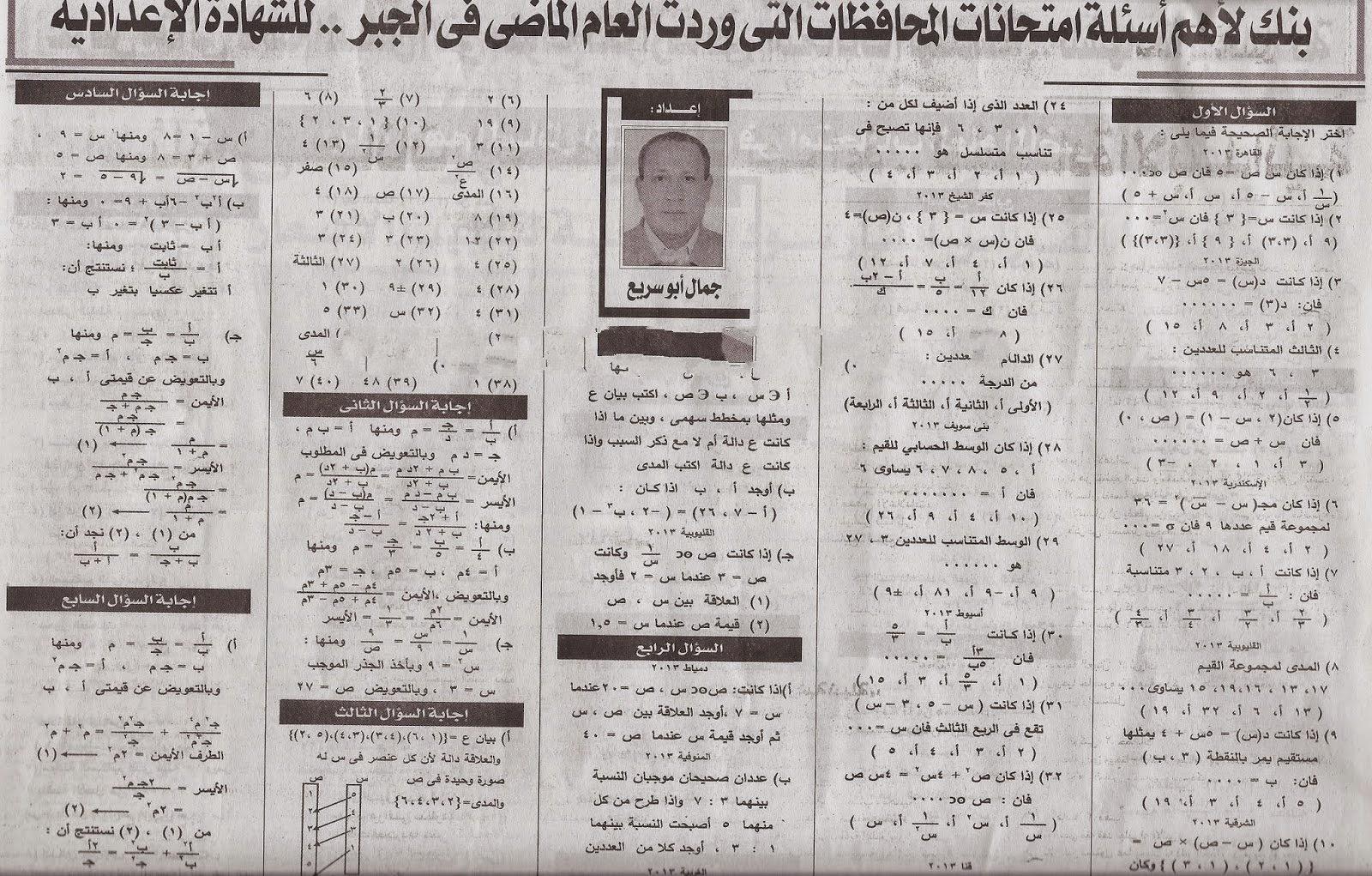 كل مراجعات ملاحق الجمهورية للترم الأول2015 للشهادة الإعدادية scan0109.jpg