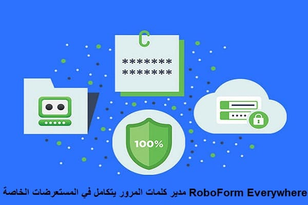 RoboForm Everywhere مدير كلمات المرور يتكامل في المستعرضات الخاصة بك