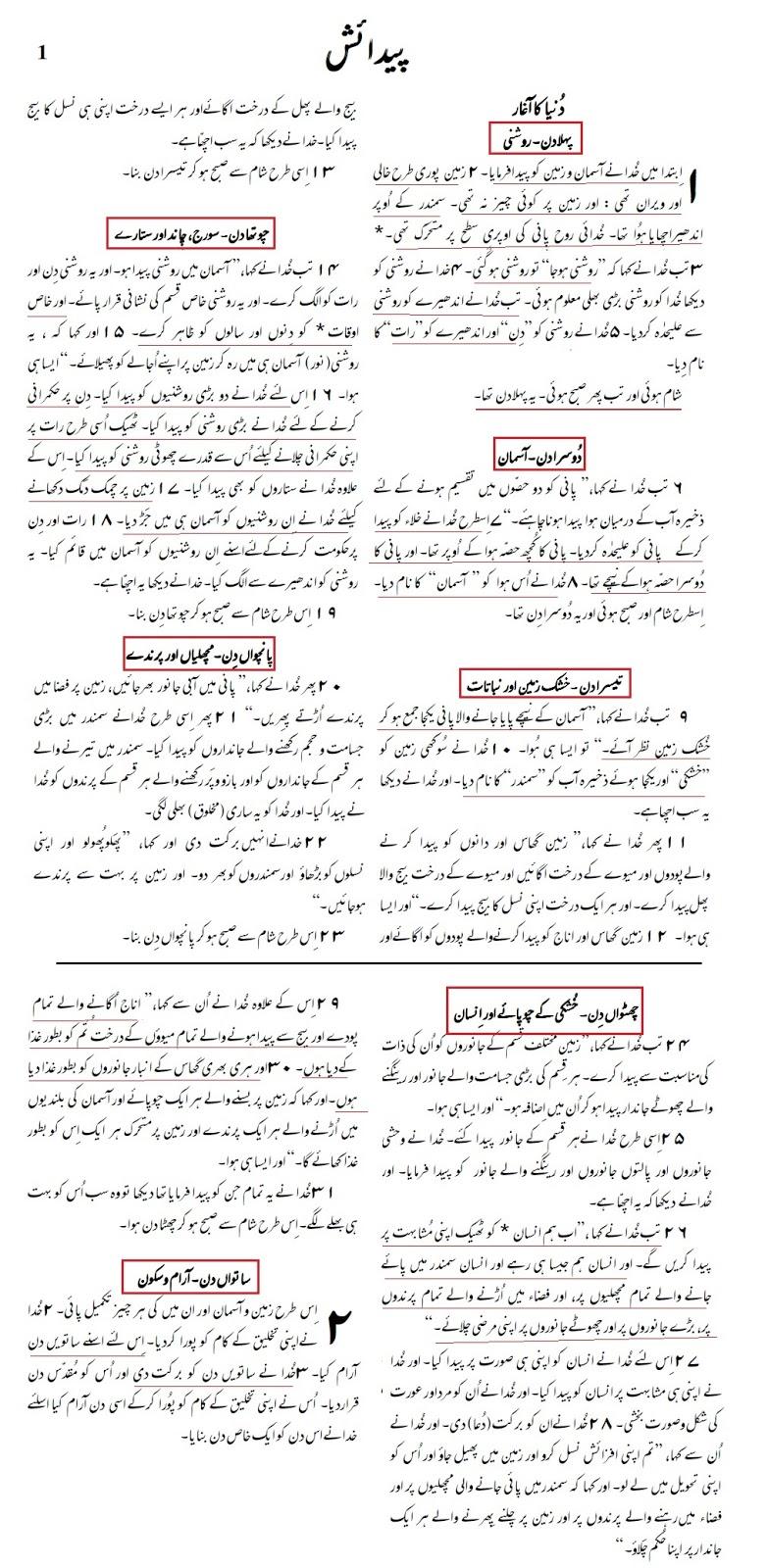 http://d1d7ektpm2nljo.cloudfront.net/1MZc9zoNyQ4IvK0-QAaQTw/Urdu_Bible_01__Genesis.pdf