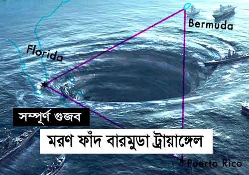 Complete-Rumor-Bermuda-Triangle