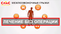 Лечение грыжи позвоночника в Одессе. Удаление межпозвоночной грыжи Одесса без операции, стоимость, цены, отзывы, форум