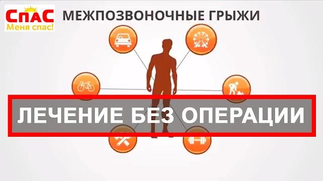 Лечение Грыжи Позвоночника в Одессе Без Операции, Центр Лечения!