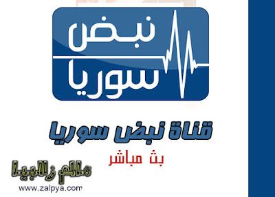 البث المباشر نبض سوريا