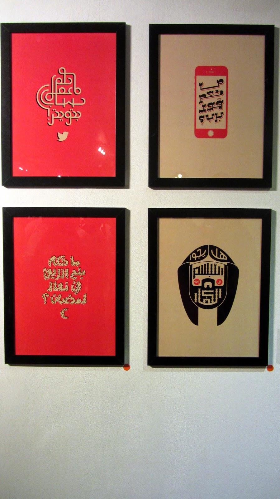 Bayan Abdullateef Loud Art 2014 Khobar Desert Designs Saudi blog