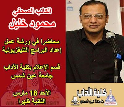 ورشة الإعداد التليفزيوني الأحد القادم مع الكاتب الصحفي محمود خليل