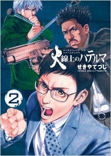 [せきやてつじ] 火線上のハテルマ 第01-02巻