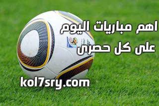 يلا شوت مواعيد مباريات اليوم الثلاثاء 14-11-2017 يلا كورة جدول مباريات اليوم بث مباشر
