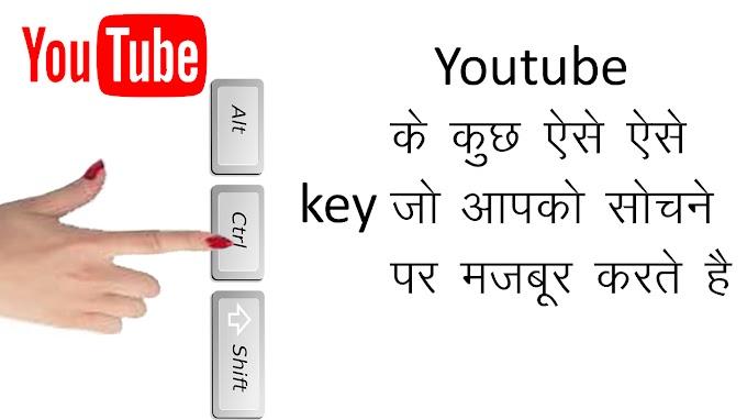 Youtube Short key list | यूट्यूब के कुछ shortcut keys जो बना सकते है आपको मास्टर
