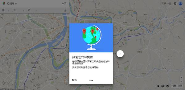 圖說:Google Maps 新服務 Your Timeline,數位時代翻攝