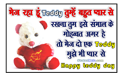 teddy-day-status