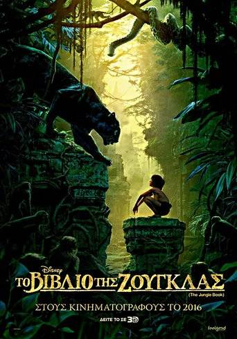 The Jungle Book (2016) ΜΕΤΑΓΛΩΤΙΣΜΕΝΟ ταινιες online seires oipeirates greek subs