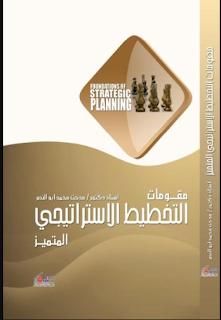 تحميل كتاب : التخطيط الاستراتيجي التسويقي والتنافسي على المستقبل : التكنولوجيا الحيوية كنموذج PDF