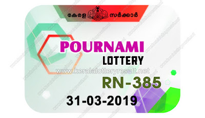 KeralaLotteryResult.net, kerala lottery kl result, yesterday lottery results, lotteries results, keralalotteries, kerala lottery, keralalotteryresult, kerala lottery result, kerala lottery result live, kerala lottery today, kerala lottery result today, kerala lottery results today, today kerala lottery result, Pournami lottery results, kerala lottery result today Pournami, Pournami lottery result, kerala lottery result Pournami today, kerala lottery Pournami today result, Pournami kerala lottery result, live Pournami lottery RN-385, kerala lottery result 31.03.2019 Pournami RN 385 31 March 2019 result, 31 03 2019, kerala lottery result 31-03-2019, Pournami lottery RN 385 results 31-03-2019, 31/03/2019 kerala lottery today result Pournami, 31/03/2019 Pournami lottery RN-385, Pournami 31.03.2019, 31.03.2019 lottery results, kerala lottery result March 31 2019, kerala lottery results 31th March 2019, 31.03.2019 week RN-385 lottery result, 31.03.2019 Pournami RN-385 Lottery Result, 31-03-2019 kerala lottery results, 31-03-2019 kerala state lottery result, 31-03-2019 RN-385, Kerala Pournami Lottery Result 31/03/2019