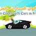 تعليم ألوان السيارات باللغة الفرنسية للاطفال | Apprendre les couleurs avec des voitures en français pour les enfants