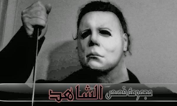 تحميل رعب احمد يونس mp3