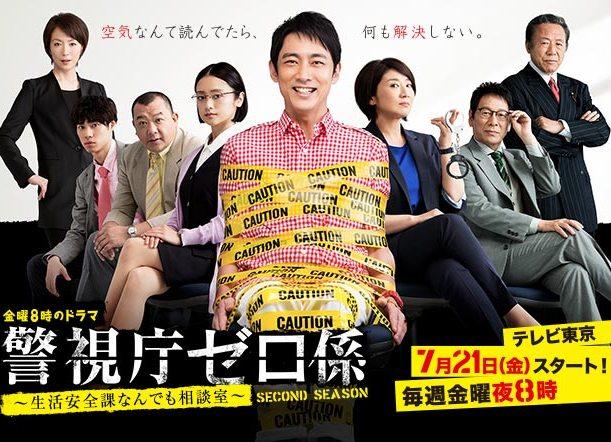 Sinopsis Keishicho Zero Gakari Second Season (2017) - Serial TV Jepang