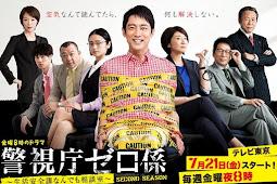 Keishicho Zero Gakari Second Season (2017) - Japanese TV Series