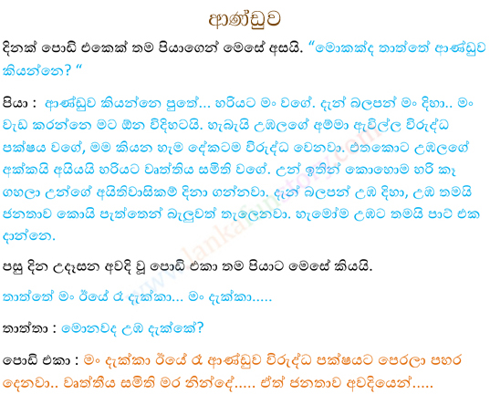 Sinhala Jokes-Government