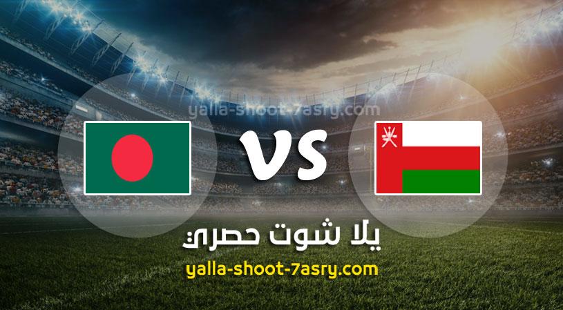مباراة عمان وبنجلاديش