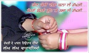 Raksha Bandhan 2016 parv wishes messages quotes wallpapers in punjabi