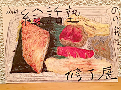 絵話塾 第12期生 修了作品展