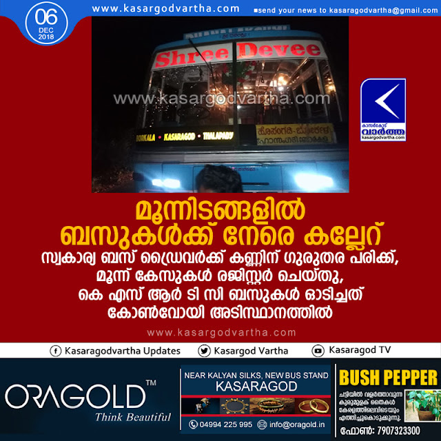 Stone pelting against buses, Manjeshwaram, Kasaragod, News, Bus, Stone pelting.