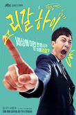 Sinopsis Drama Korea Legal High Episode 1 - Terakhir
